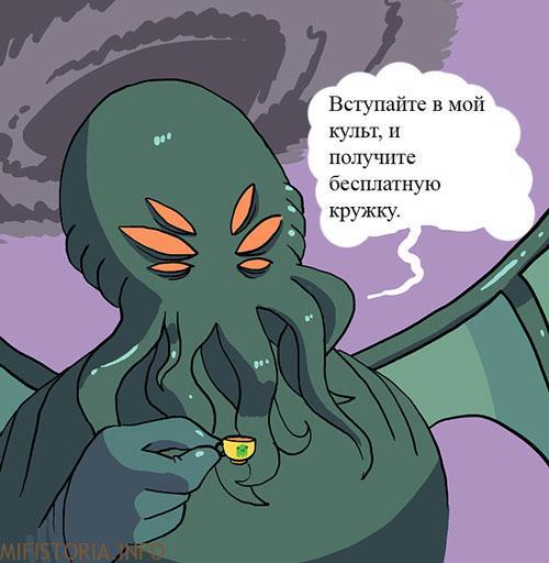 Ктулху-мем - рисунок на mifistoria.info