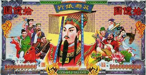 Nefritovyj Imperator, духовная банкнота - фото на mifistoria.info