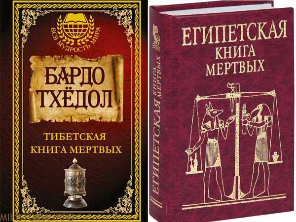 Египетская и тибетская Книга мертвых - фото на mifistoria.info