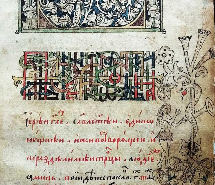 Пример интегрированного в христианскую культуру (церковную каллиграфию) кельтского узора