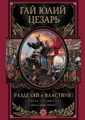 Обложка книги «Разделяй и властвуй! Записки триумфатора» издательство Эксмо, 2014 г.