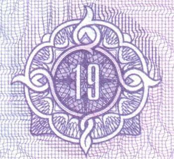 666 в паспорте России