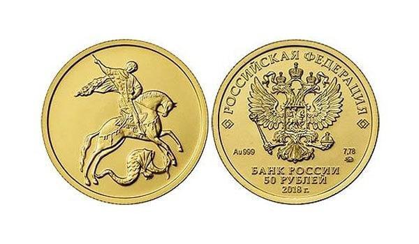 Золотая монета 2018 года