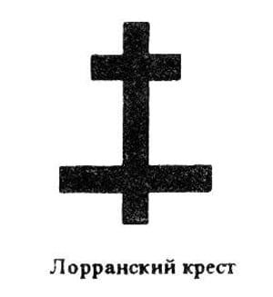 Лорранский крест