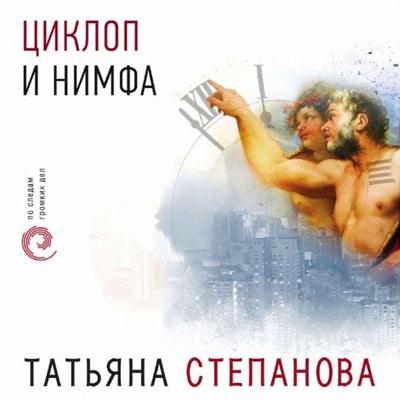 Т. Степанова «Циклоп и нимфа»