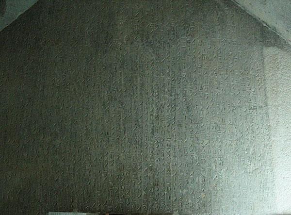 Тексты пирамид в гробнице фараона Тети