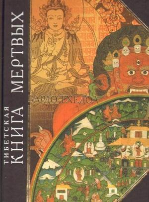 Обложка русскоязычного издания «Тибетской книги мертвых».