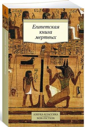 Обложка русскоязычного издания «Египетская Книга мертвых»