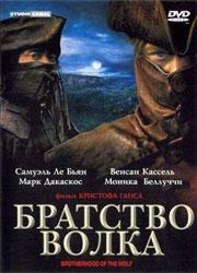 Постер к фильму «Братсво волка»