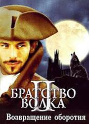 Фильм «Братсво волка 2» Возвращение оборотня;