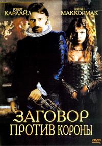 Постер к фильму «Заговор против короны»