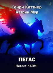 Генри Каттнер «Пегас»