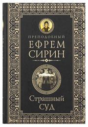 """Ефрем Сирин """"Страшный суд"""""""