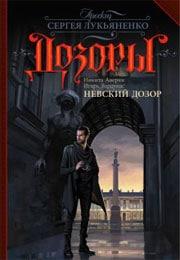 Серия романов «Дозоры»