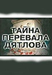 Сериал Тайна перевала Дятлова (1997)