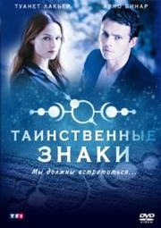 Таинственные знаки (сериал 2007)