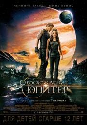 Восхождение Юпитер (2015)