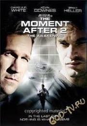Моментом позже 2: Пробуждение (2000)