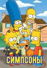 Симпсоны (мультсериал)