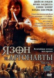 Ясон и аргонавты (2000)