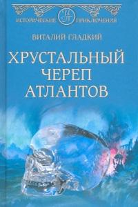 Книга «Хрустальный череп атлантов»