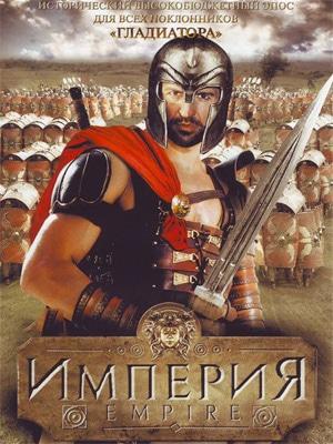 Империя (2005)
