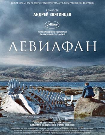 """Постер фильма """"Левиафан"""""""