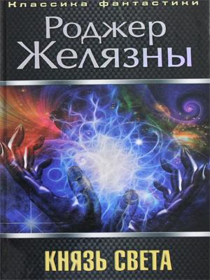 Книга «Князь света»
