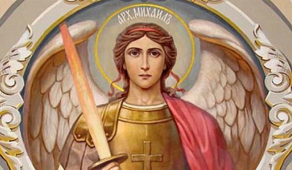Св. Михаил