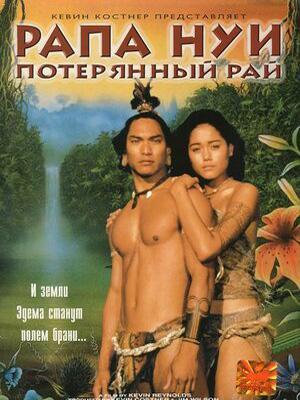 «Рапа Нуи: Потерянный рай»