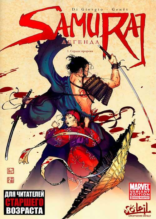 « – Графика захватывает дух! Это волшебно. » – восторженные рецензии на презентацию обложки первого выпуска серии «Samurai: The Legend» пользователей с порталов о японских комиксах и манге говорят сами за себя