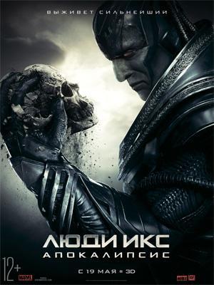 """""""Люди Икс: Апокалипсис"""""""