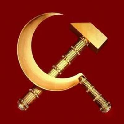 Главная коммунистическая эмблема