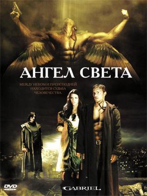«Ангел света», 2007;