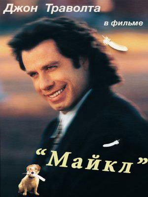 «Майкл», 1996;