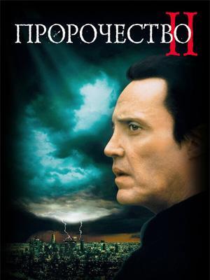 «Пророчество 2», 1997;