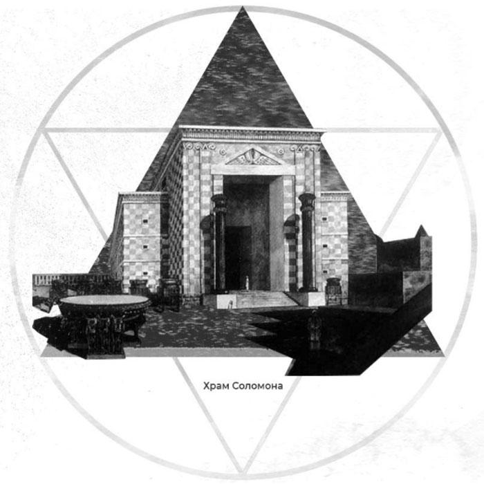 Священное место как главный масонский символ